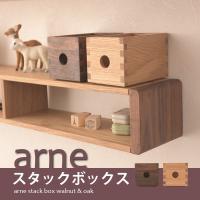 アルネ飾り棚にぴったり収まるサイズ。そして単品でも小物入れとして使えるスタックボックスです。スタック...