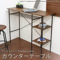3つの棚が便利なカウンターテーブル。パソコンデスクやライテイングデスク、バーカウンターテーブルとして...