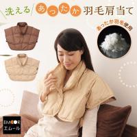 肩口からの冷えを防ぐ人気の肩当て。キッチン仕事や家事の時に、睡眠のときにも使用ができます。  冬がメ...