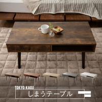 ローテーブル テーブル しまうテーブル 収納 おしゃれ 引き出し 家具 木製 天然木 角型 長方形 センターテーブル 北欧 新生活 送料無料 セール エムール
