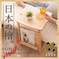 ■品名 東京家具 ヒノキのサイドテーブル ■サイズ 約幅40cm×奥行40cm×高さ53cm (天板...