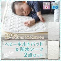 ベビー キルトパッド 防水シーツ 2点セット 日本製