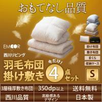 ■品名 【西川リビング×EMOOR】羽毛布団掛け敷きセット シングル ■サイズ 掛け布団:約150×...
