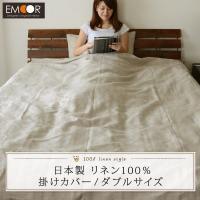 上質リネン使用の日本製の掛け布団カバー/掛けカバー。リネンはコットンの4倍もの吸水発散性があり、夏で...