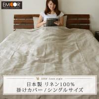 上質リネンの日本製の掛け布団カバー/掛けカバー。リネンはコットンの4倍もの吸水発散性があり、夏でもサ...