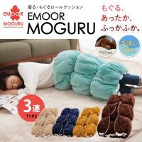 ■品名 EMOOR MOGURU(エムモグ) 着るロールクッション  ■サイズ 折りたたみ時:約80...