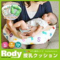 ロディの授乳クッション。クッションに赤ちゃんを乗せるだけで赤ちゃんの体重を支えてくれるので、ママは腕...