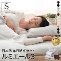 ■品名日本製 布団6点セット/シングルサイズ■掛け布団約150×210cm(約1.5kg)、中わた:...