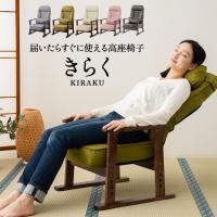 ■商品名高座椅子「きらく」■サイズ約幅75×奥行61-97×高さ91×座面高24/27/30/33c...