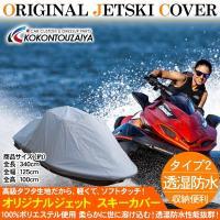 ジェットスキーカバー (2) ハー ド生地 マリンジェット 水上オー トバイ 船体カバー   【参考...