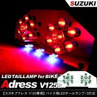 スズキ NEWアドレス V125S 用 LED テールランプ バイク用   【適合車両】NEWアドレ...