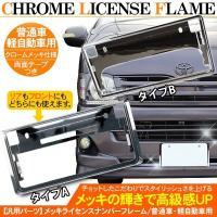 ナンバープレート フレーム カバー 2枚セット ライセンスフレーム ナンバーフレーム カバー メッキ...