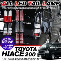 ハイエース 200系 4型 5型 テールランプ LEDテール ライト ブレーキランプ ハザード ウィンカー DX/SGL ワゴン/バン 標準/ワイド  外装パーツ