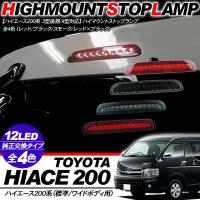ハイエース 200系 パーツ LED ハイマウント ストップランプ リアブレーキ カスタム 3型後期...