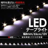 LEDテープライト 53cm/18灯 側面発光 幅8mm 2本セット LEDテープ チューブ ライト...