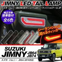新型 ジムニーJB64W/JB74W系 シエラ LED テールランプ シーケンシャル付 正規品 LED 流れる ファイバー テール ブレーキ ウィンカー ハイフラ抵抗付 外装パーツ