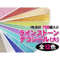 ラインストーン デコシール 12色各色/大サイズ スワロフスキー デコレーション   【商品説明】 ...