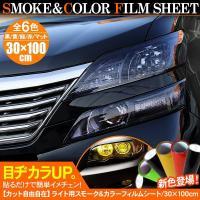 スモークフィルム ライト用カーフィルム/100cm×30cm 全6色(ブラック/ライトスモーク/イエ...
