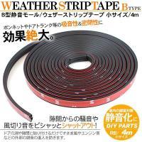 静音モール ウェザーストリップテープ B型モール 4m 風切音防止テープ 車内防音 デッドニング  ...