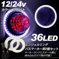 LED サイドマーカー バスマーカー エンジェルリング カスタム 12/24V トラック用品 LED...