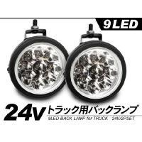LED バックフォグ 24V専用 LEDバックランプ バックライト 18灯 2個セット トラック用品...
