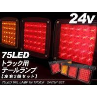 LED テールランプ 3連タイプ 12V 24V トラック用品 トレーラ/ダンプ トラック テール ...