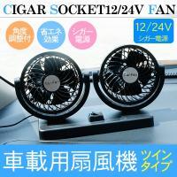 車載用 扇風機 シガー電源 12V/24V 首振り 2首 ツインタイプ 電動ファン トラック 船 旧...