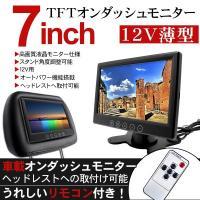 7インチ液晶モニターセット 12V/24V兼用 バックモニター 配線セット   【商品説明】 ・車載...