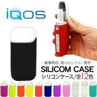 【シリコンタイプの IQOSカバーが今だけ特別価格で販売中!!数量限定セール】 ◆新型アイコスプラス...