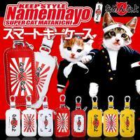 スマートキーケース なめ猫 70年代/80年代 昭和 なめねこ スマートキーカバー 全3色 本革 / ブランド  レザーキーケース 汎用 パーツ