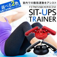 腹筋 腹筋補助器具 トレーニング器具 トレーニング サポート 足 固定 エクササイズ ダイエット 筋...