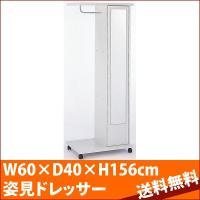 色・柄:ホワイト   仕様:組立式 商品サイズ:W60×D40×H156cm 商品重量:約18.5k...