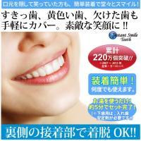 全米と日本でも大ヒット商品の疑似入れ歯・インスタントスマイルの薄型(上歯)タイプです。 従来品に比べ...