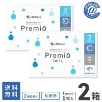 【YM】コンタクトレンズ乱視用 メニコンプレミオトーリック×2箱 送料無料