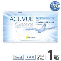 【こちらの商品は処方箋の提出が不要です】 アキュビューオアシス乱視用 医療機器承認番号:21800B...