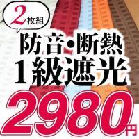メーカー直出し多機能1級遮光カーテンがこの価格! 今だけ大特価。在庫限り売り切り! 1級遮光、防音、...
