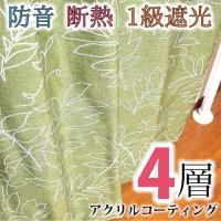 数量限定大特価!高級感のあるジャガード織り1級遮光カーテンがこの価格! 今だけ大特価。お値打ち品! ...