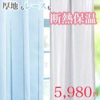厚地カーテン ■機能:1級遮光、断熱、保温、形状記憶、ウォッシャブル ■カラー:アイボリー、ピンク、...