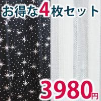 きらきら輝く星柄遮光カーテン2枚、ミラーレース2枚のお得な4枚セット!  厚地カーテン ■機能:遮光...