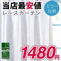 ■カーテン生地機能:ミラー反射、UVカット、ウォッシャブル ■枚数:2枚組 ■素材:ポリエステル 1...