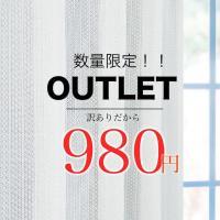 -- 数量限定!訳あり大特価のミラー効果レースカーテン【ルーツ 巾85cm】--  ■カーテン生地機...