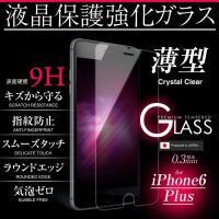 Apple iPhone6 Plusに使用できる表面硬度9Hの日本製ガラスを使用した強化ガラスフィル...