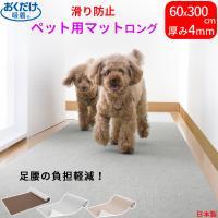 滑り防止 ペット用 マット 60×300cm 約4mm  カーペット 犬 フローリング  滑り止め 撥水 床保護マット 床暖房対応 ズレない ロング型 滑らない