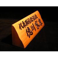 木製ネームプレート;落ち着きのある木製で重厚感あふれる 浮き彫り波状台座彫りデスクネームプレートです...
