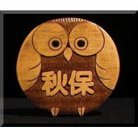 木製表札;小さくても「木彫り」で「手作り」で 「浮き彫り」のフクロウをモチーフした表札です。 画像の...