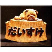 木製デザイン表札;シンプルな名字のみ木株タイプで焼き仕上げで ペットのイメージを刻んだ浮き彫り表札で...