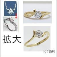 【ジュエリーリフォーム、指輪リフォーム】リング空枠0.3ct前後用/曲線デザイン|atelier-ti|04