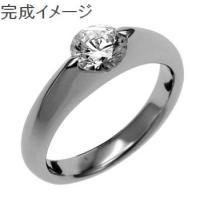 ジュエリーリフォーム、指輪リフォーム リング空枠0.55〜0.79ct(直径5.5mm前後)用L/2点留め(太い)デザイン|atelier-ti