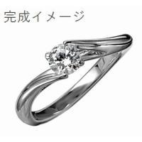 ジュエリーリフォーム、指輪リフォーム リング空枠0.2ct前後(直径3.5mm前後)用SS/ひねり4本爪|atelier-ti