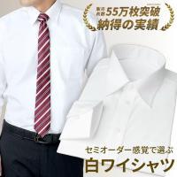 「究極の白ワイシャツ」をテーマに、 常に改良を重ねている、当店イチオシの 白ワイシャツです。 着用機...
